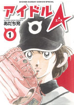 Idol A 1 Manga