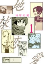 Un simple monde 1 Manga