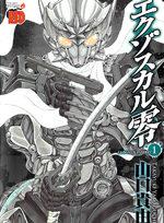 Exoskull Zero 1 Manga