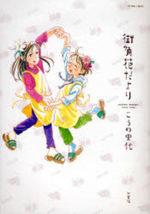 Machikado Hana da Yori 1 Manga