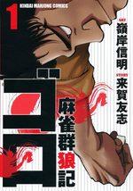 Mahjong Gunroki - Goro 1 Manga