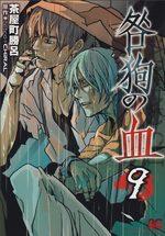 Togainu No Chi 9 Manga