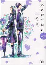 Rendez-vous sous la pluie 5 Manga