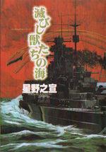 Horobishi Kemonotachi no Umi 1 Manga