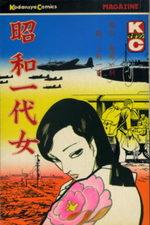 Une femme de Shôwa 1 Manga