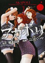 Akapoli 1 Manga