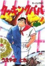 Cooking Papa 2 Manga