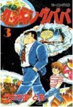 Cooking Papa 3 Manga