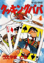 Cooking Papa 4 Manga