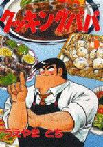 Cooking Papa 5 Manga