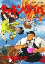 Cooking Papa 6 Manga
