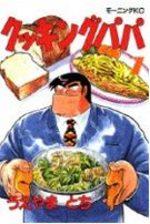 Cooking Papa 7 Manga