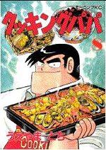 Cooking Papa 8 Manga