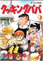 Cooking Papa 9 Manga