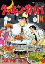 Cooking Papa 10 Manga