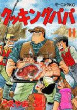 Cooking Papa 11 Manga