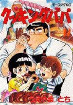 Cooking Papa 12 Manga