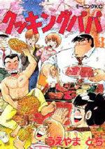 Cooking Papa 13 Manga