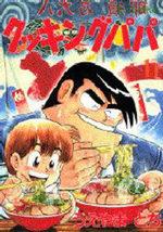 Cooking Papa 15 Manga