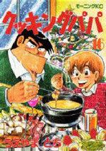 Cooking Papa 16 Manga