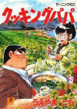 Cooking Papa 17 Manga