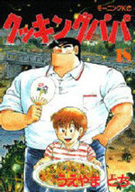 Cooking Papa 18 Manga