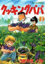 Cooking Papa 19 Manga