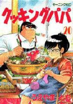 Cooking Papa 20 Manga