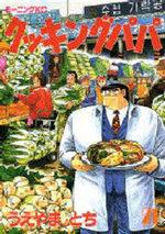 Cooking Papa 21 Manga
