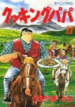 Cooking Papa 22 Manga