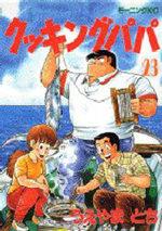 Cooking Papa 23 Manga