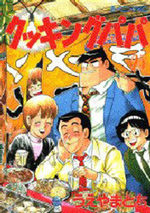 Cooking Papa 25 Manga