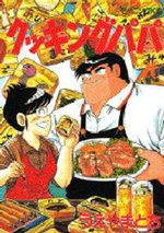 Cooking Papa 26 Manga