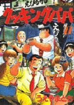 Cooking Papa 27 Manga
