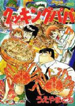 Cooking Papa 28 Manga