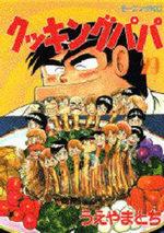 Cooking Papa 29 Manga