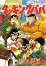 Cooking Papa 30 Manga