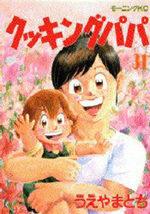 Cooking Papa 31 Manga