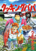 Cooking Papa 32 Manga