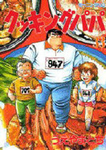 Cooking Papa 33 Manga