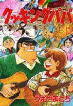 Cooking Papa 34 Manga