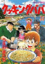 Cooking Papa 35 Manga