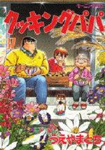 Cooking Papa 37 Manga