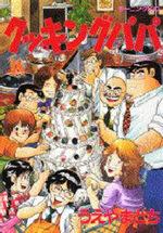 Cooking Papa 38 Manga