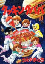 Cooking Papa 39 Manga