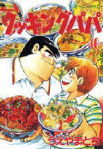 Cooking Papa 40 Manga