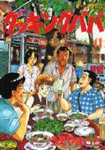Cooking Papa 41 Manga