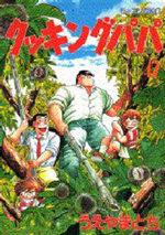 Cooking Papa 42 Manga