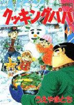 Cooking Papa 43 Manga
