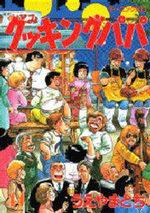 Cooking Papa 44 Manga
